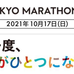 東京マラソン2021の開催の可能性について