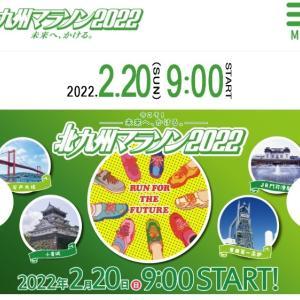 今シーズンの参加予定のマラソン大会→本命レースは北九州?