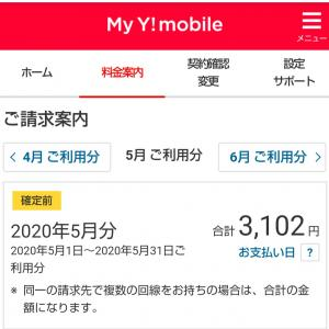 Y!mobileにしてから2ヶ月