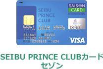 西武PRINCE CLUBカード〔セゾン〕は年会費無料でも実力派