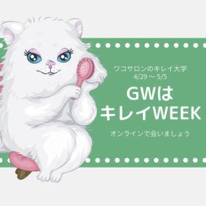 【ご案内】 \GWはキレイWEEK/ 開催中!(期間限定4/29-5/5)