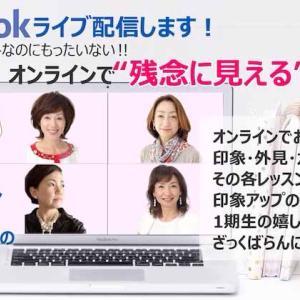 【お知らせ】☆8/5 facebookライブに参加します!