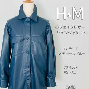 ☆今買ってすぐ着れる!H&MのシャツJK