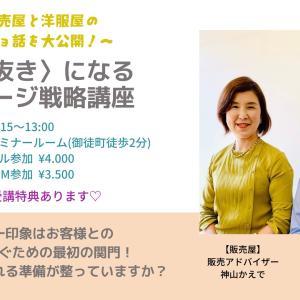 【9月30日開催】〈選り抜き〉になるイメージ戦略講座