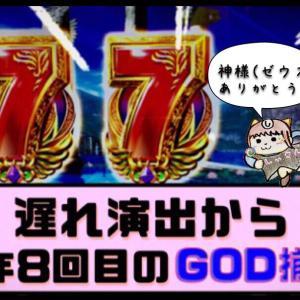 【天井狙い】凱旋で遅れ演出から今年8回目のGOD揃い!