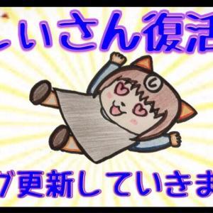 【雑談・予告】ブログ復帰! またゆるりと記事更新していきます!