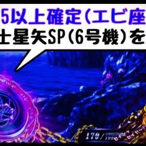 【設定狙い】設定5以上確定の聖闘士星矢SPを実践!! 初当たりが軽くて安心です♪