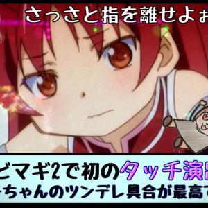 【天井狙い】まどマギ2で初のタッチ演出登場! 杏子ちゃんのツンデレ具合が最高です!