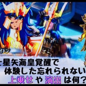 【リクエスト記事】聖闘士星矢海皇覚醒(リセイヤ稼働)で体験した忘れらない上乗せや演出は何? ランキング形式で発表します!
