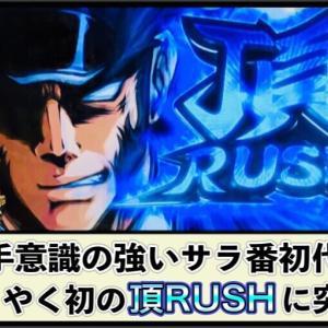 【ゾーン狙い】苦手意識の強いサラ番初代でようやく初の頂RUSHに突入! 準備中の昇格抽選で青頂RUSHに変化して…!?
