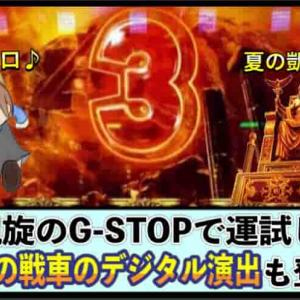 【天井狙い】ゆるスロ夏の凱旋祭♪ 久々にG-STOPで運試し&太陽の戦車のデジタル演出で3が…!