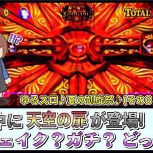 【天井狙い】ゆるスロ夏の凱旋祭(その3 最終)♪ GG中に天空の扉が登場! これはフェイクなのか、それとも…?!