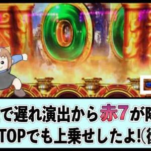 【天井狙い】凱旋で遅れ演出から赤7が降臨! SGGの枠内宝石のおかげで継続!(後編)