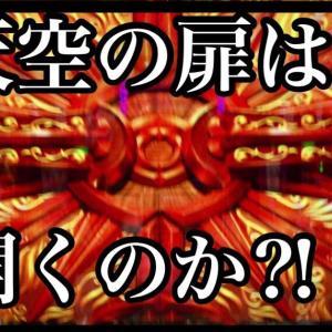 【天井狙い】凱旋で先読み数字演出&天空の扉が登場! 確定役を引けるのか?!