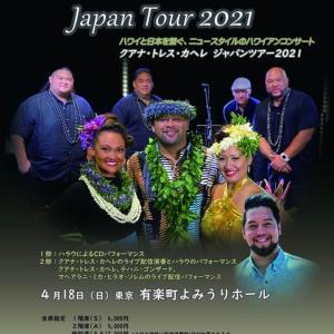 クアナ トレス カヘレ ジャパンツアー 2021
