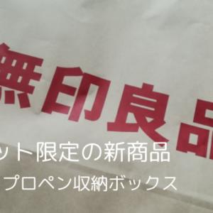 【無印良品】新商品・ネット限定のポリプロペン収納ボックス(ホワイトグレー)が欲しい