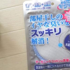 「洗濯マグちゃん」を買って使ってみた感想。洗剤はいらないの?部屋干しでも大丈夫?