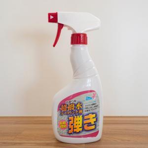 超撥水コーティングスプレー「弾き」キッチン水垢といよいよおさらば?