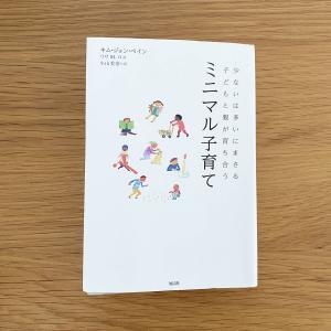 子育てのバイブル本「ミニマル子育て」から学ぶ、子どもらしい暮らし