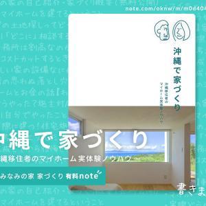 【お知らせ】くらのら「沖縄で家づくり」有料noteを書きました。好評発売中です