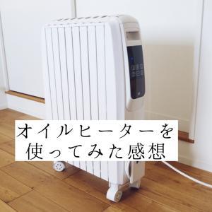 【2018年最新】モダンデコのオイルヒーター(PULITO)を口コミ!実際使った感想をブログで紹介!