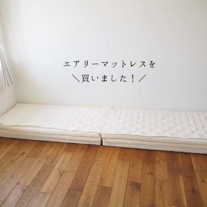 【エアリーマットレス5cmのダブル2枚を購入!】実際に寝てみた感想をレビュー