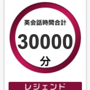 オンライン英会話を30000分やれば英語を話せるようになるか?