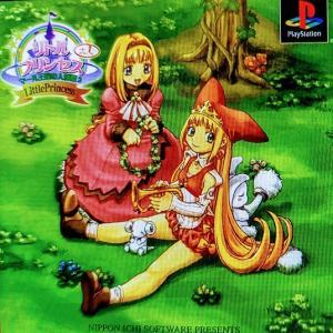 プリンセスは、完全無欠の王子様!【リトルプリンセス マール王国の人形姫2】