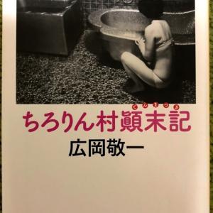 成り立ちが日本唯一な村の歴史本[ちろりん村顛末記]