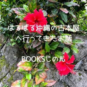 沖縄本が好きな人が一度は行きたい古本屋BOOKSじのん