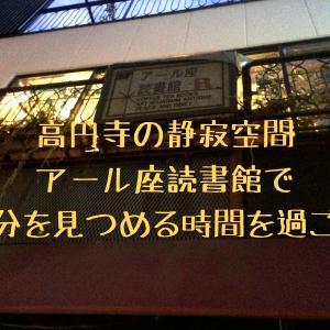 高円寺の静寂空間[アール座読書館]で自分を見つめる時間を過ごす