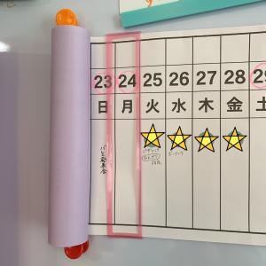 【おめめどう】巻物カレンダーで!