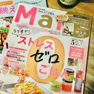 マートマガジン!ににゃんかっぷ!