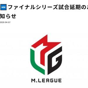 ★Mリーグのファイナルシリーズが延期!!