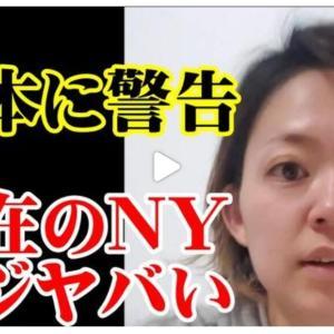 ★今の日本は2~3週間前のニューヨークだと言っています、恐ろしい!!