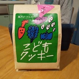 香川のお土産で、米粉のやさいクッキー