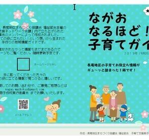 長尾地区の子育て情報サイト、いよいよ公開です!!