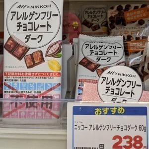 乳不使用のチョコレート