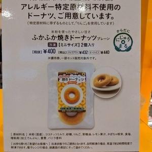 ミスタードーナツで特定原材料不使用のドーナツ