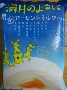 乳不使用のアイス
