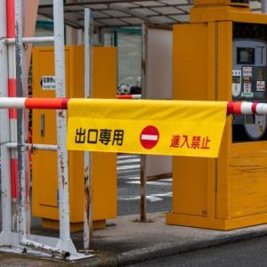 見られていると行動を正す ゲートが無いナンバー認証式駐車場で整理収納を考える