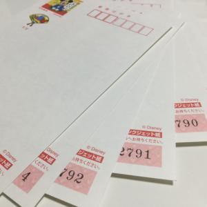 お年玉付き年賀はがき当選番号発表 特賞はオリンピックチケットだそうな 確認したら次は紙の整理