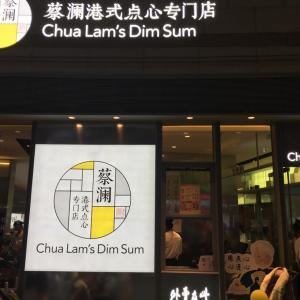 香港式飲茶のお店