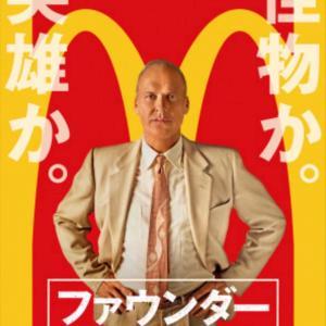マクドナルドの秘密知りたくないですか?『ファウンダー ハンバーガー帝国のヒミツ』