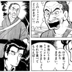 ヒラスズキ→今年初浸かリング