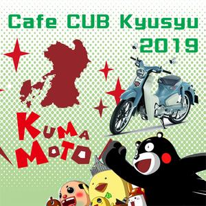 カフェカブ九州2019