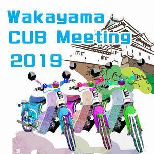 和歌山カブミーティング2019