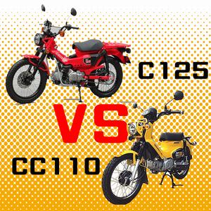 新型ハンターCT125 と クロスカブ110 あなたはどっちを選びます?