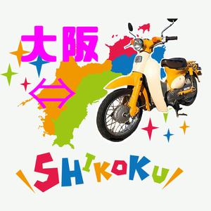 バイク女子 初めてのひとり旅#6