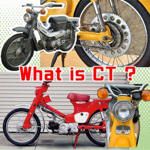 What is CT ? (ファッツ イズ シーティー)
